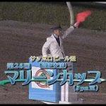 【船橋競馬】マリーンカップ2021 レース速報