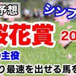 【桜花賞2021】競馬 中間予想 シンプルに、上り最速を出せる馬を探します。