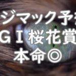【競馬】桜花賞 桜花賞2021 キジマック競馬予想