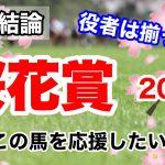 【桜花賞2021】競馬 最終予想 この馬を応援したい。