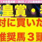 【天皇賞・春2021 競馬予想】プロ馬券師が全頭診断から導く本気の推奨馬3頭を無料公開!
