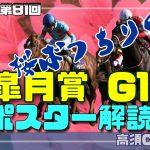 【競馬】2021皐月賞のポスターの解読 #331