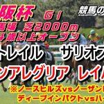 【競馬】大阪杯2021 4強対決【競馬の専門学校】