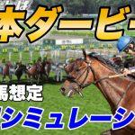 2021日本ダービー 出走馬想定予想シミュレーション【競馬】