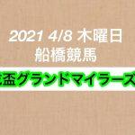 【競馬予想】2021 4/8 木曜日 船橋競馬 京成盃グランドマイラーズ S2