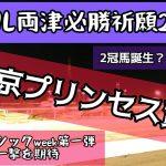 【地方競馬】東京プリンセス賞2021で必勝祈願 大井競馬クラシックウィーク!