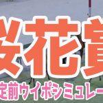 2021 桜花賞 シミュレーション【ウイニングポスト9 2020】【競馬予想】枠順確定前 ソダシ サトノレイナス アカイトリノムスメ