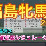 【競馬】福島牝馬ステークス2021 枠順確定版シミュレーション【ウイニングポスト9 2020】