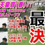 【競馬】天皇賞春2021 キズナ産駒初GⅠ制覇なるか【競馬の専門学校】