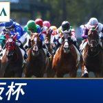2021年 大阪杯(GⅠ) | 第65回 | JRA公式