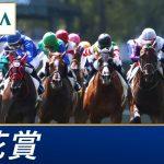2021年 桜花賞(GⅠ) | 第81回 | JRA公式