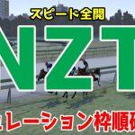 2021 ニュージーランドトロフィー シミュレーション 枠順確定 【競馬予想】NZT