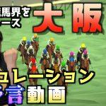 【 競馬 】大阪杯 2021 ビタミンS お兄ちゃんネル 予想シミュレーション動画!!