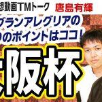 【競馬ブック】大阪杯 2021 予想【TMトーク】(美浦)
