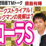 【競馬ブック】フローラステークス 2021 予想【TMトーク】
