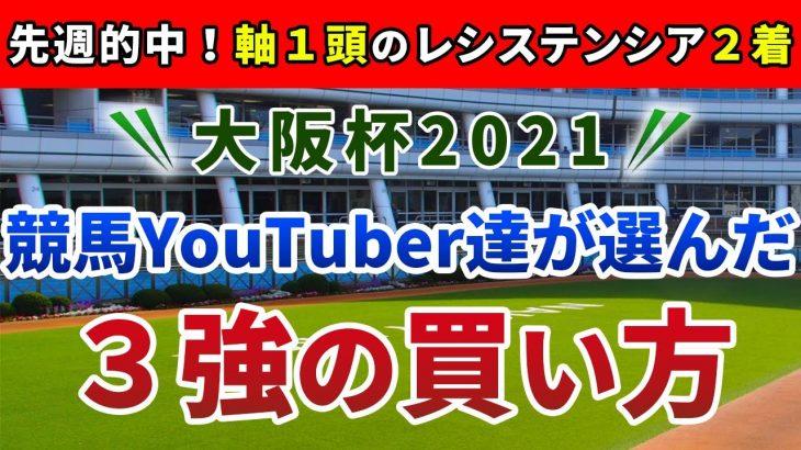 大阪杯2021 競馬YouTuber達が選んだ【3強の買い方】コントレイルは何着付けにするべきか?