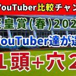 天皇賞春2021 競馬YouTuber達が選んだ【軸1頭+穴2頭】
