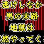 【地獄競馬】勝ち逃げしなかった男の末路 地獄は突然やってくる 2021.4/24 中山競馬 阪神競馬 新潟競馬 JRA