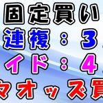 【競馬攻略】3連複:3点 ワイド:4点 時々オッズ買い 2021.4/24 中山競馬 阪神競馬 新潟競馬 JRA