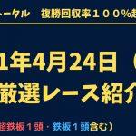 【土曜日競馬予想】  2021年4月24日(土)厳選レース紹介 平場予想!!