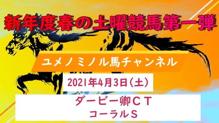 【競馬予想】2021年4月3日(土)のダービー卿CT、コーラルSの競馬予想を大公開!高配当示唆馬要チェック!