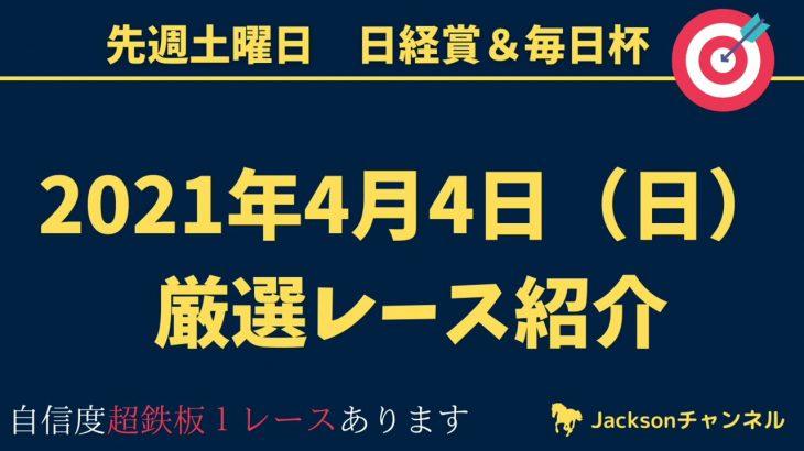 【日曜日競馬予想】  2021年4月4日(日)厳選レース紹介 平場予想!!