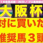 【競馬予想】大阪杯2021を4年連続的中のプロ馬券師が徹底予想!〜初の能力値SS評価馬が出走?3強の壁を破る激走穴馬1頭もご紹介〜