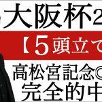 大阪杯2021は5頭立て!高松宮記念◎◎△プロフィットスナイパー2週連続的中なるか?