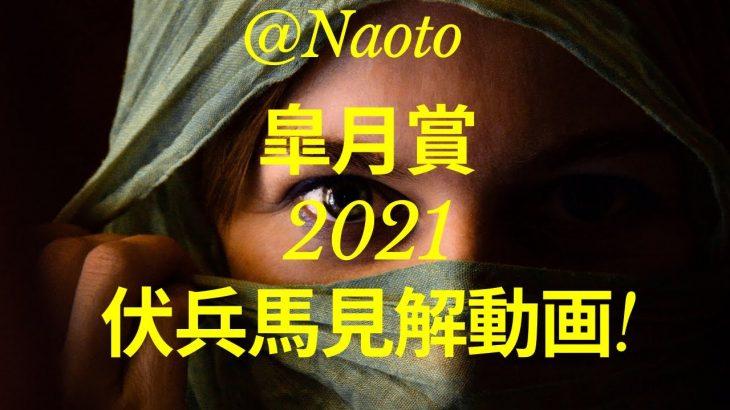 【皐月賞2021予想】伏兵馬見解【Mの法則による競馬予想】