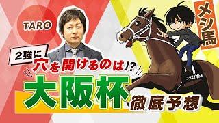【大阪杯2021予想】メシ馬&TAROが「人気馬の取捨」「推奨穴馬」大討論!