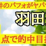 【羽田盃2021】最終結論!大井のパフォーマンスがかなり良いあの馬から勝負だ!競馬予想TV【☆te-chan☆】