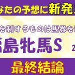 【福島牝馬ステークス2021】【競馬予想】【競馬予想tv】展開からあの馬を本命!!