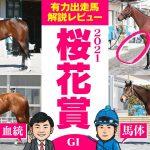 【桜花賞 2021】馬体vs血統!有力出走馬解説レビュー【競馬 予想】