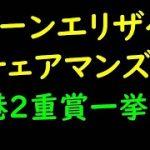 香港競馬チェアマンズスプリントプライズ・クイーンエリザベス2世カップ2021予想