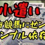 【競馬】【給料】26歳営業マン 久々に実家に帰ってお小遣いを貰い 地方競馬で爆勝ち!