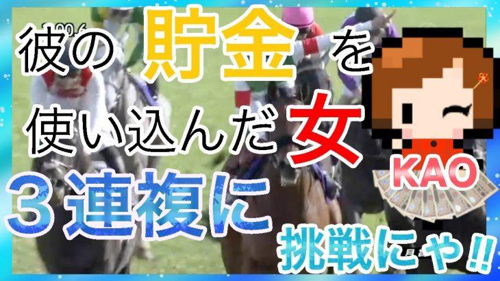 【競馬】第3戦 3連複に挑戦します😆  彼の貯金を勝手に競馬に使い込んだ女 KAO!
