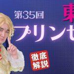 【田倉の予想】第35回 東京プリンセス賞(SI) 徹底解説!