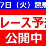 4/27(火) 【全レース予想】(全レース情報)■水沢競馬■大井競馬■金沢競馬■園田競馬■