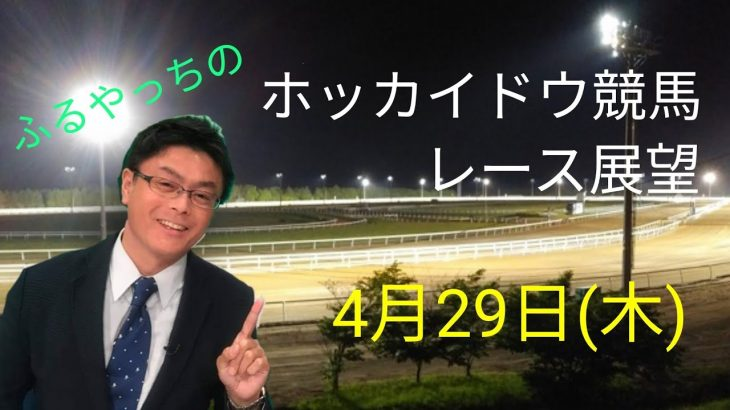 【ホッカイドウ競馬】4月29日(木)門別競馬レース展望