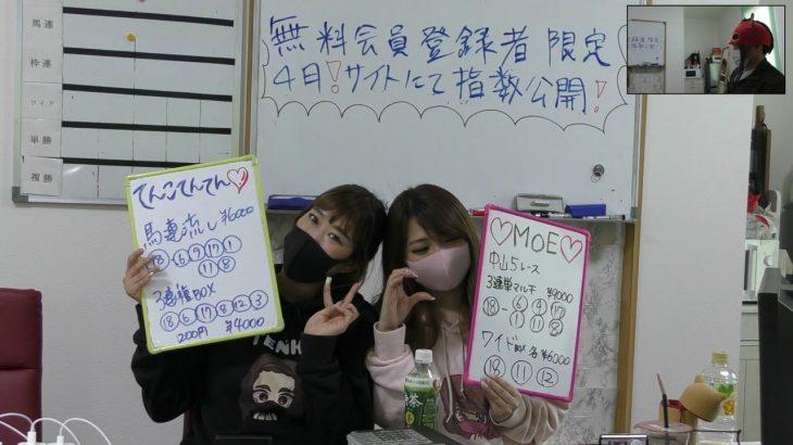 【競馬ライブ】実況配信 鬼神指数で馬巫女の買い目公開  4月3日(土)PC再起動