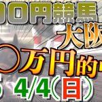 【500円競馬】#5 ◯万円的中!!? 大阪杯 4/4(日)