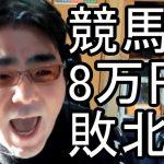 【よっさん】競馬で8万円敗北! 2021/04/10