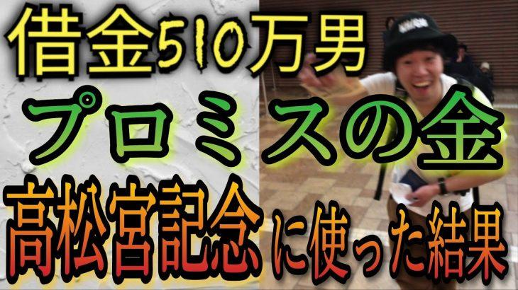 【86話】競馬の借金は競馬で返す!高松宮記念にプロミスの金使ったら…!果たして結果は…!?