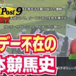 【ウイニングポスト9 2021】サンデーサイレンスが予後不良となった日本競馬界はどうなるのか