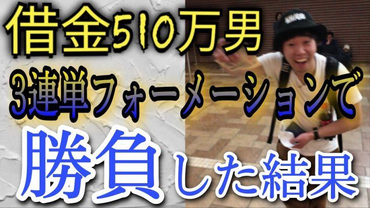 【91話】競馬の借金は競馬で返す! 点数多めに3連単フォーメーション購入!果たして結果は…!?