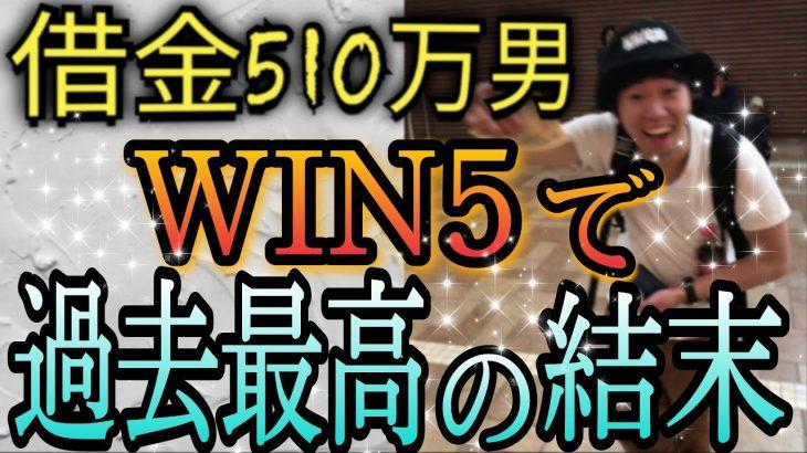 【92話】競馬の借金は競馬で返す! WIN5購入でまさかの結末!?果たして的中なるのか!?