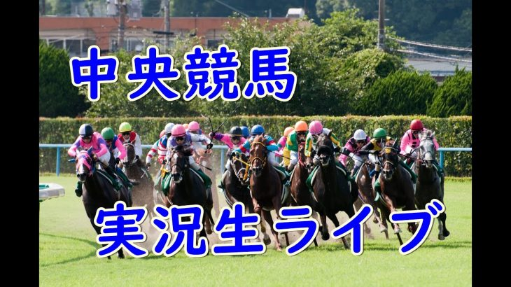 【中央競馬】勝つための競馬実況ライブ マイラーズC&フローラS