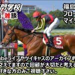 【競馬】マイラーズC・フローラS・福島牝馬S 重賞回顧・雑談【競馬の専門学校】