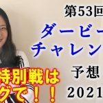 【競馬】ダービー卿CT 2021 予想(⑯ウインカーネリアンは出走取消です) ヨーコヨソー