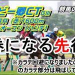 【競馬】ダービー卿CT2021 今の馬場に適性ある先行馬【競馬の専門学校】